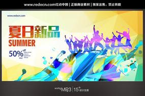 时尚夏日新品上市宣传海报设计