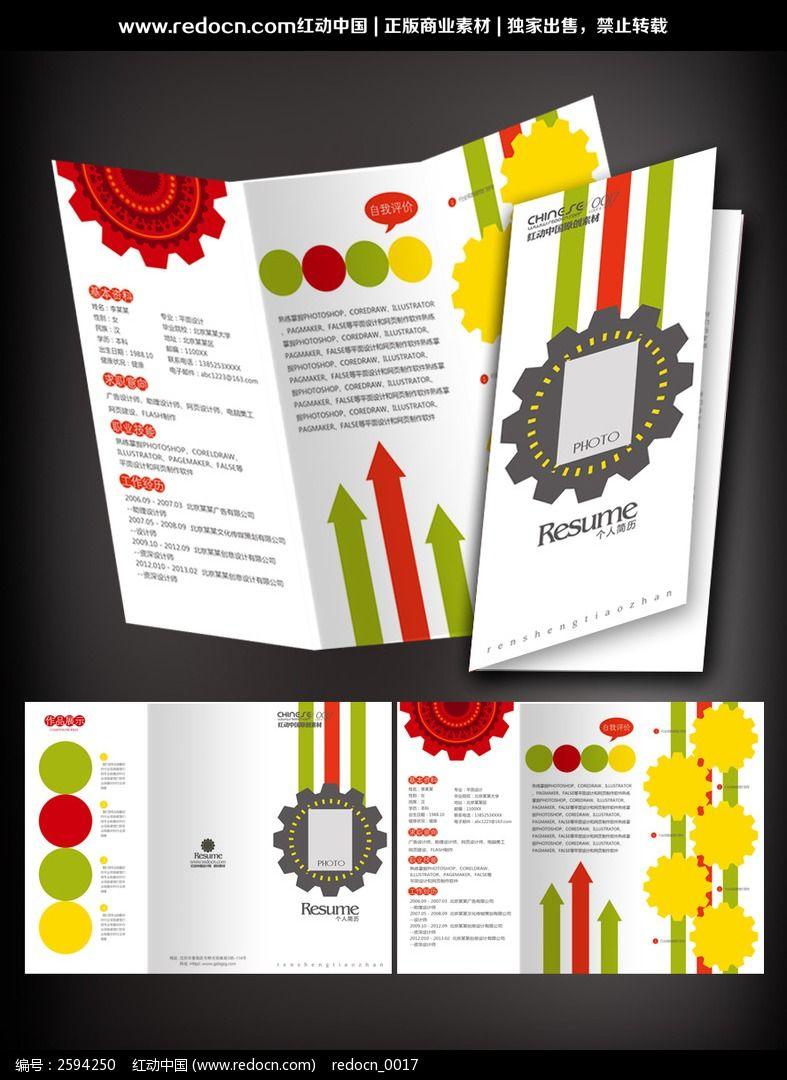 简洁个人求职简历折页模板psd设计下载图片