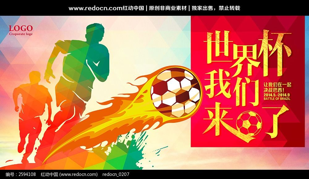 足球赛宣传海报简笔画