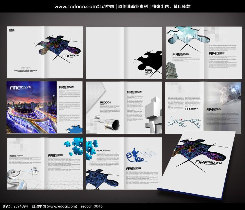 企业形象宣传册模板_画册设计/书籍/菜谱图片素材