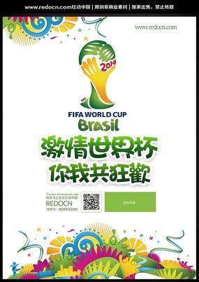 世界杯背景板_机器人世界杯图片