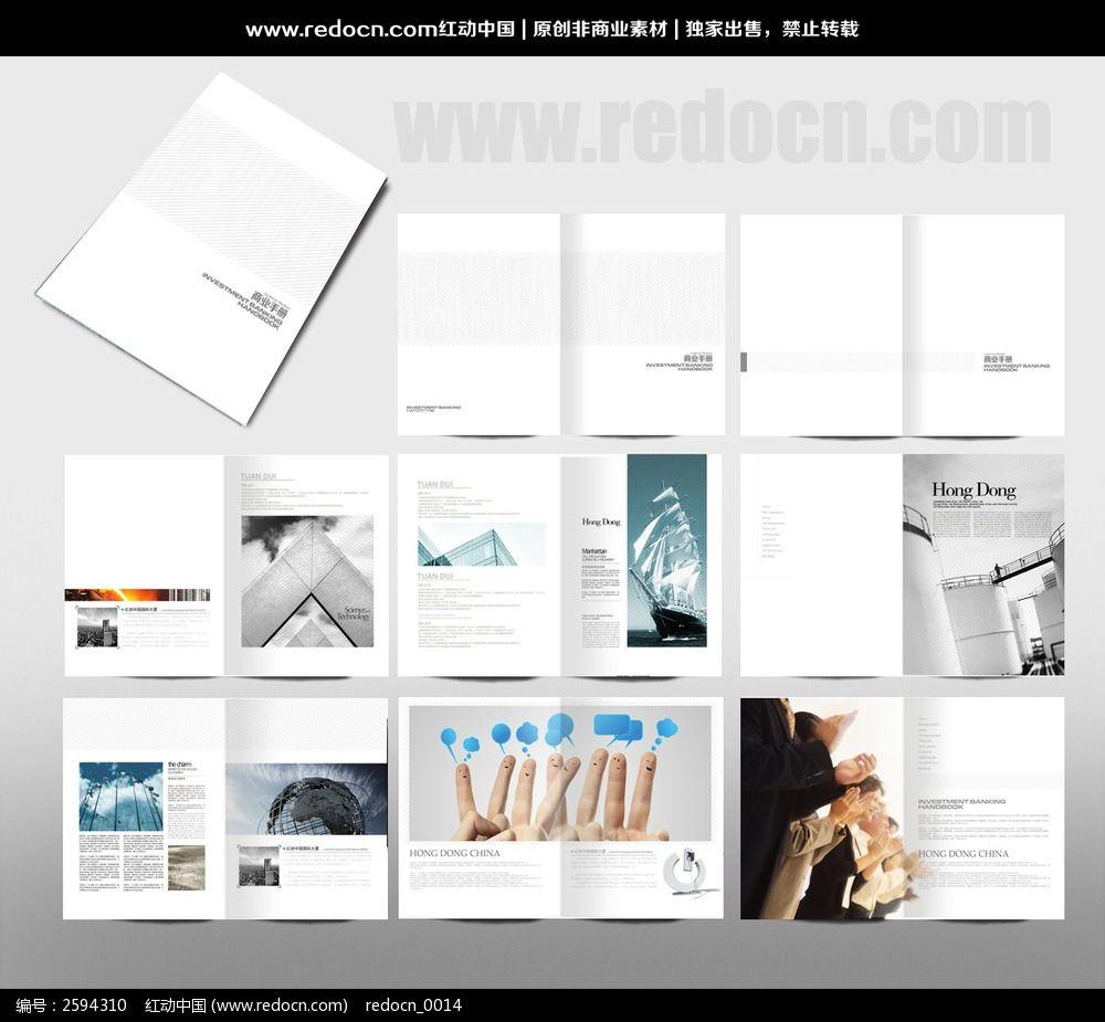 原创设计稿 画册设计/书籍/菜谱 企业画册|宣传画册 建筑企业形象宣传图片