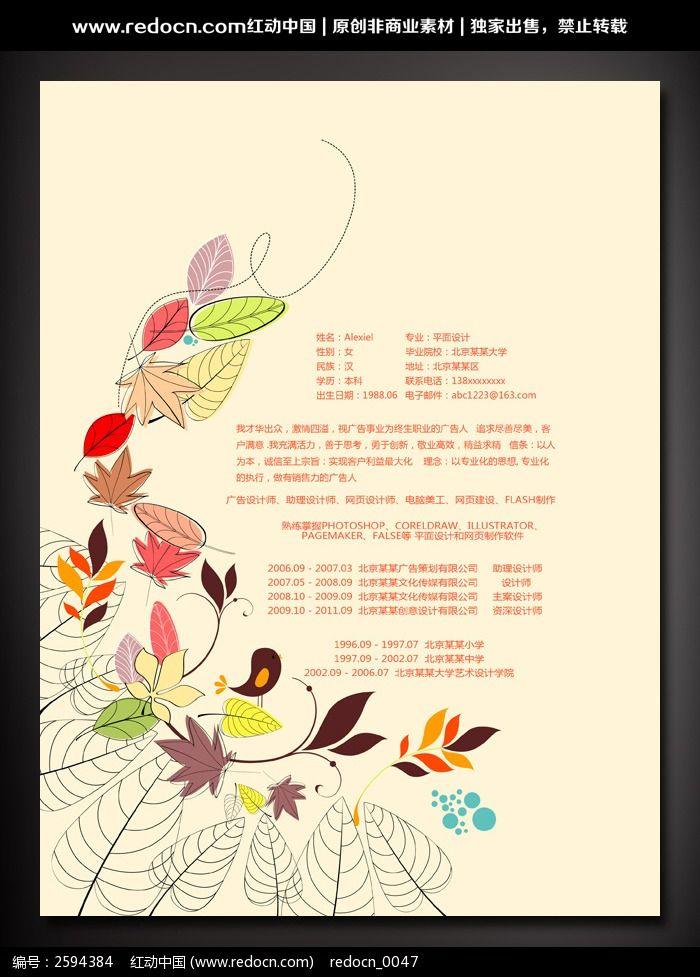 作文写景年级模板下载二简历应聘的小学教师图片