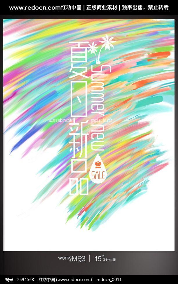 夏日新品上市海报模板图片