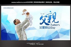 父亲节活动背景图设计 PSD