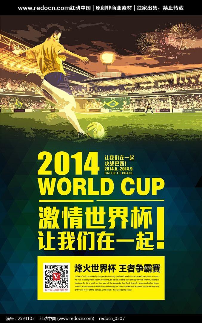 巴西 世界 杯 宣传 海报 设计 模板 下载 宣传 海报 ...