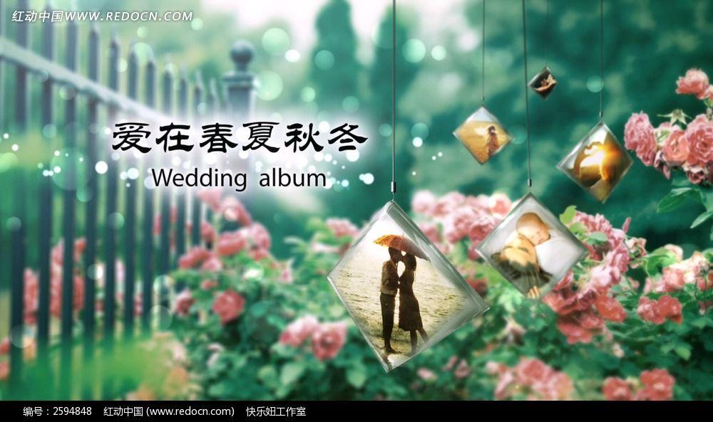 爱在春夏秋冬婚礼相册ae模板含音乐图片