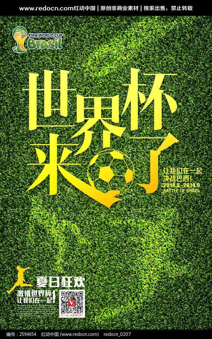... 宣传 海报 2014 世界 杯 足球 比赛 宣传 海报 模板