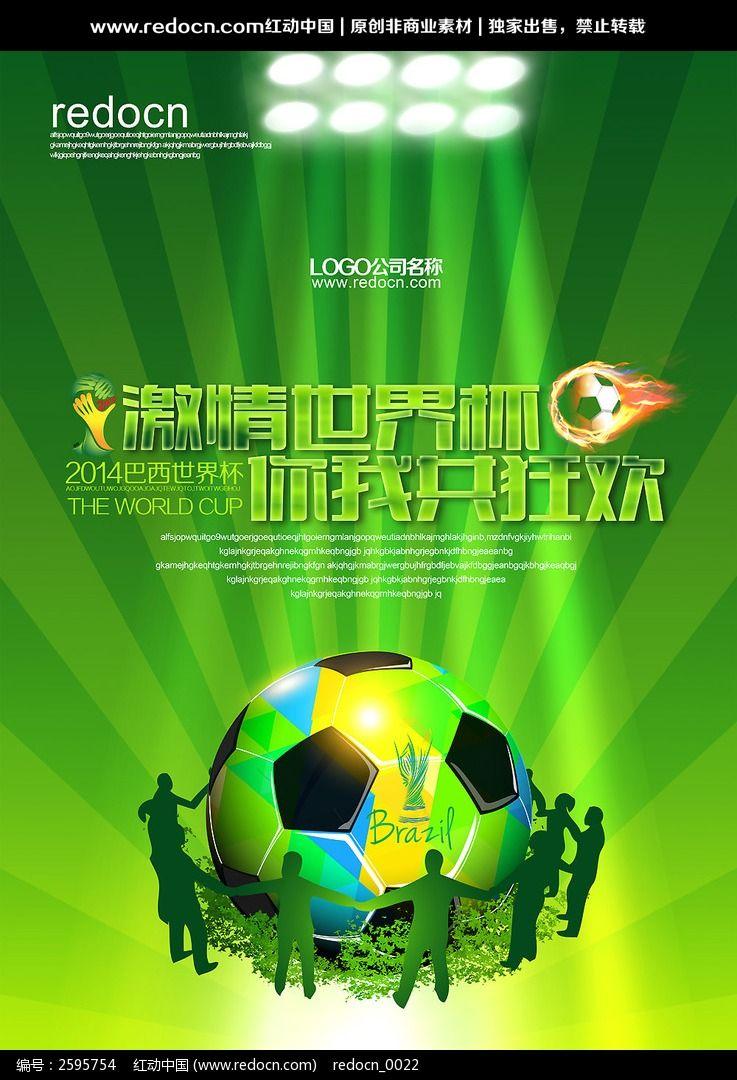 2014巴西世界杯宣传海报_海报设计\/宣传单\/广