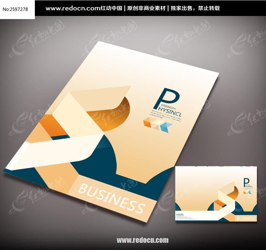 图形创意宣传册封面psd素材下载图片