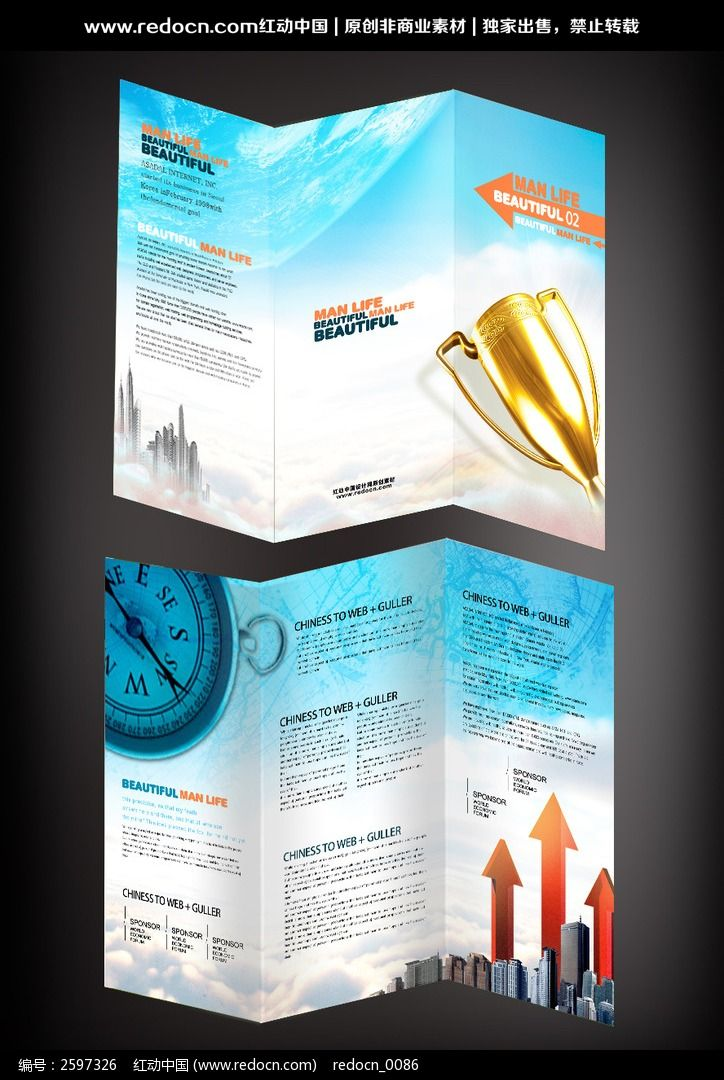 签:企业形象三折页 企业介绍 企业简介 折页设计模板 三折页素材