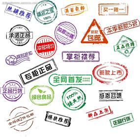 淘宝印章类精品促销标签素材