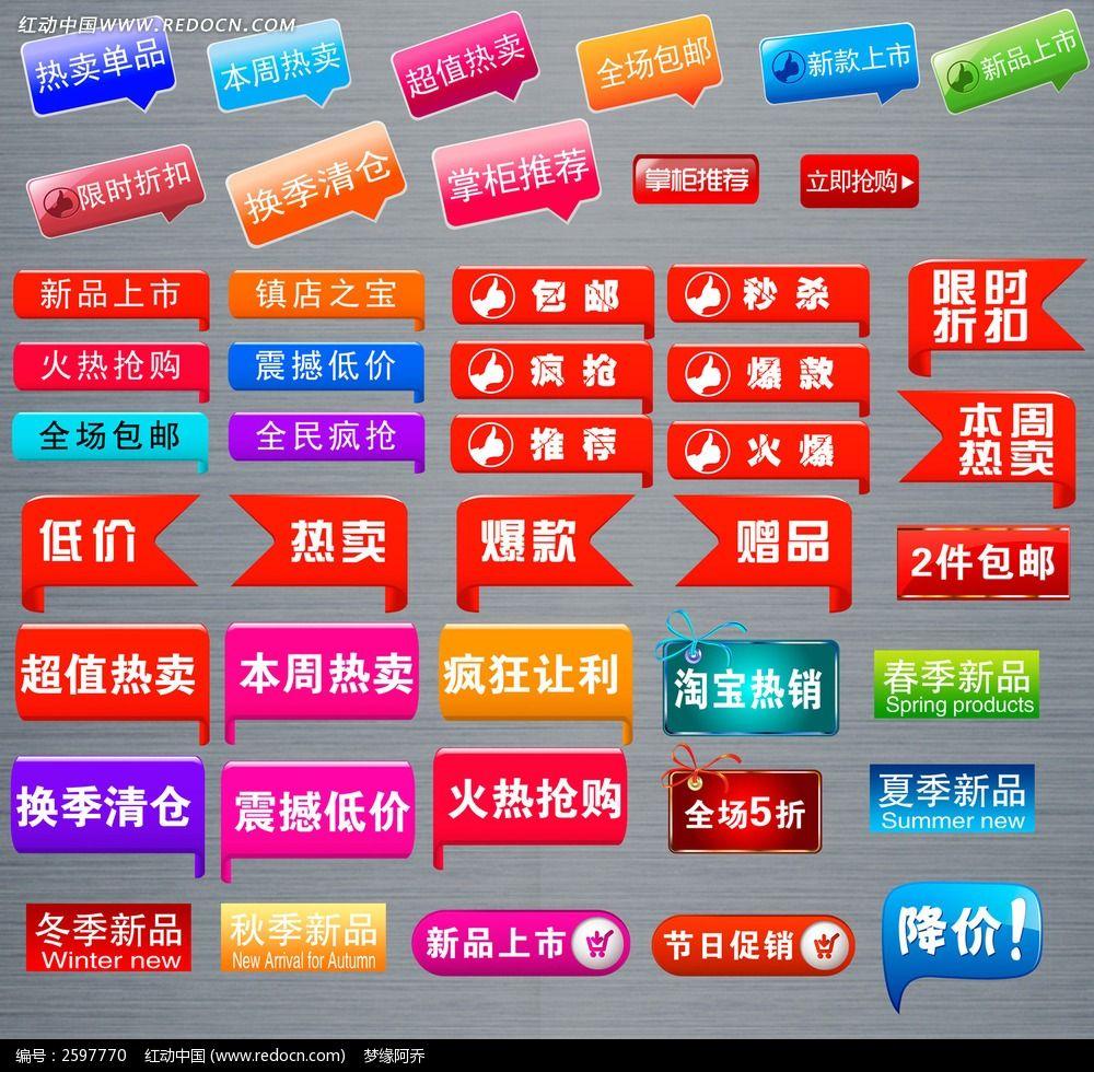 566x5qKB6aKE5Yi25Zy65pa55qGI_淘宝促销图标素材 淘宝店招牌 ...