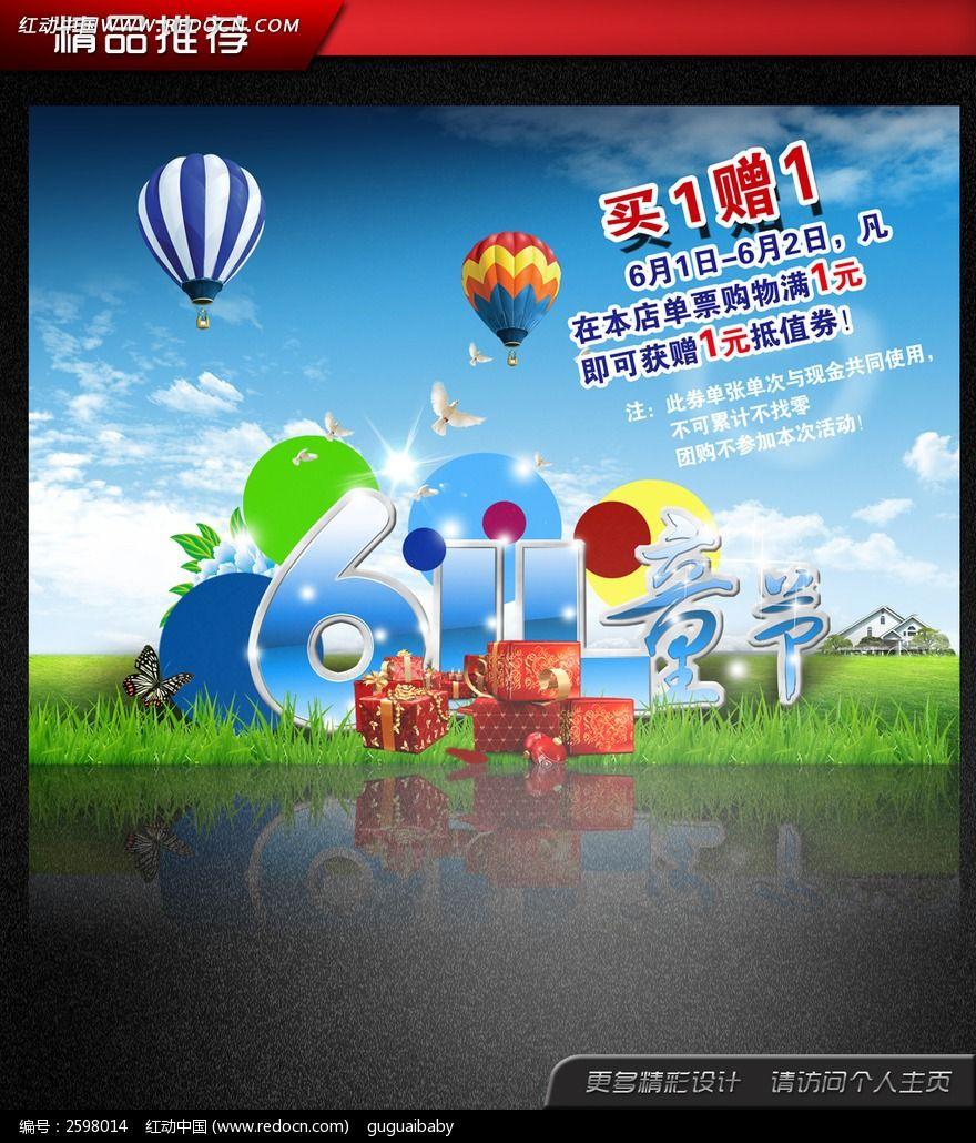 2014六一儿童节购物促销海报