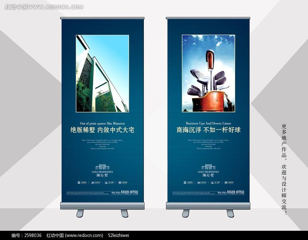 高尔夫文案别墅下载_海报设计/宣传单/广告牌房产广告广告别墅图片