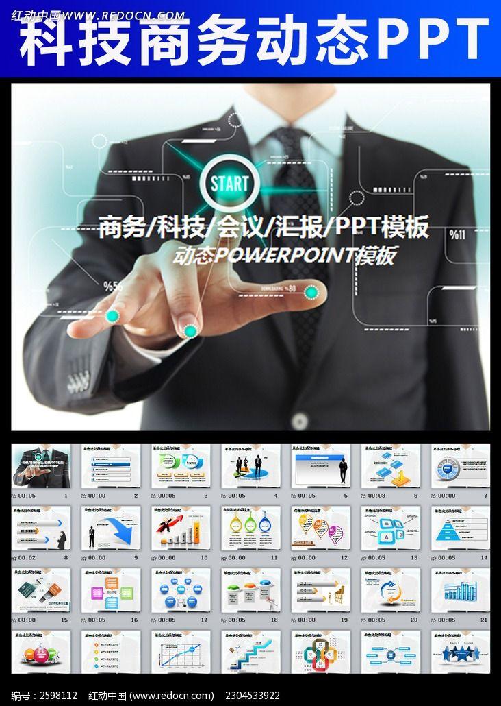 :蓝色科技商务触摸屏动态PPT模板模板下载 蓝色科技商务触摸屏动