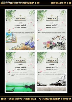 唐诗三百首之静夜思校园文化展板设计