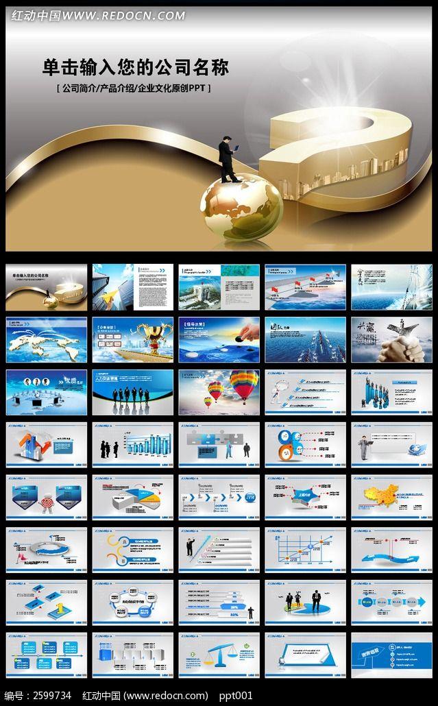公司简介产品宣传ppt设计模板下载(编号:2599734)