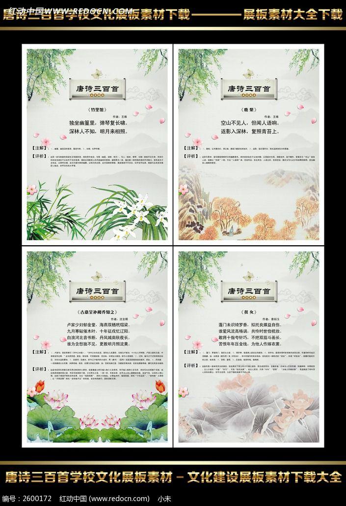 唐诗三百首之鹿柴学校展板设计