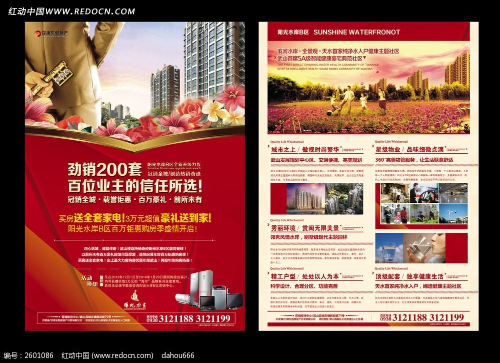 房地产dm单_海报设计/宣传单/广告牌图片素材图片