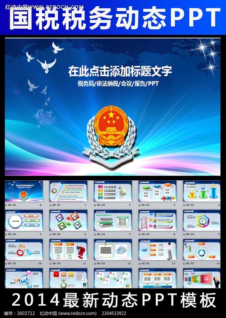 PPT模板 PPT背景 PPT图表 POWERPOINT 工作 会议 报告 座谈 交流