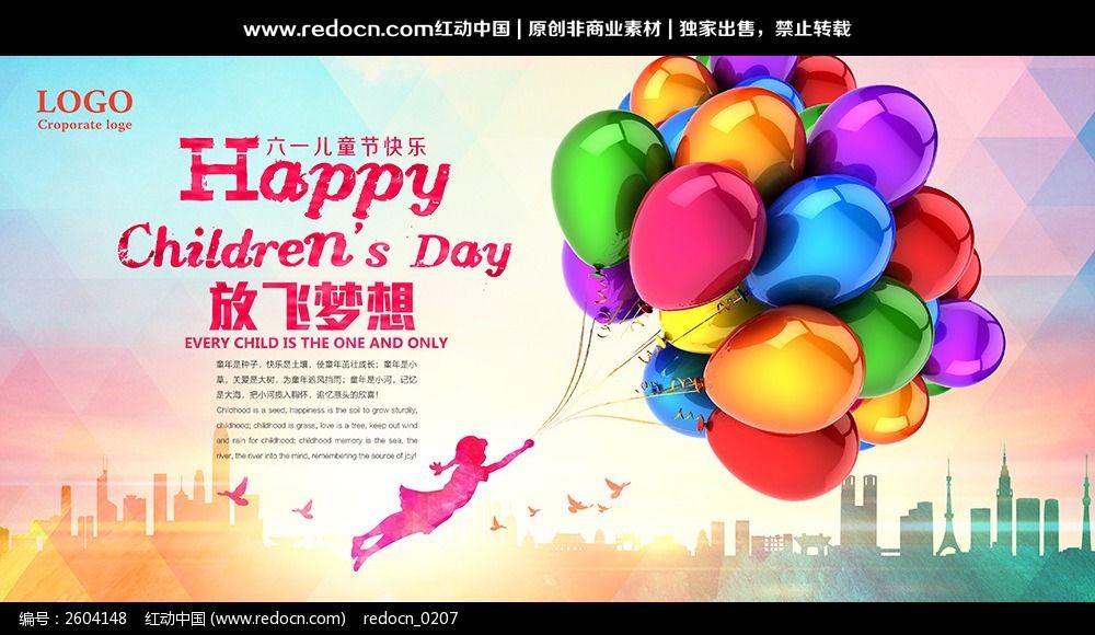 国外创意上儿童节海报背景图片