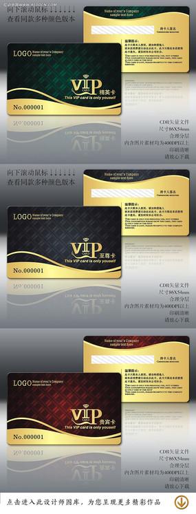 酒店VIP卡