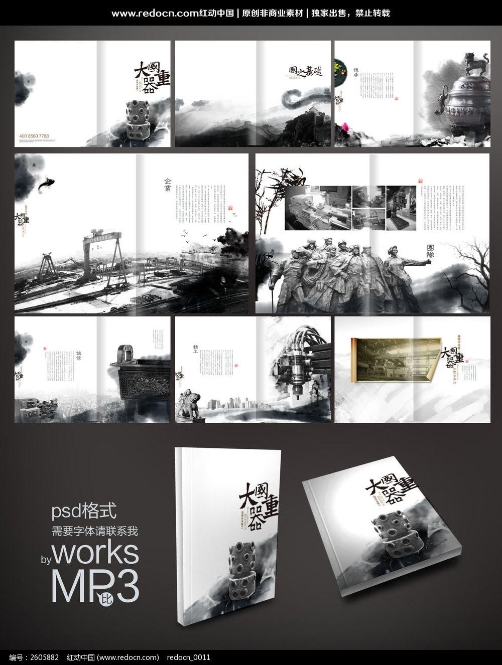 水墨企业宣传画册设计图片