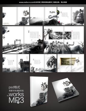 水墨企业宣传画册设计