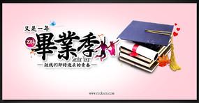 毕业展海报