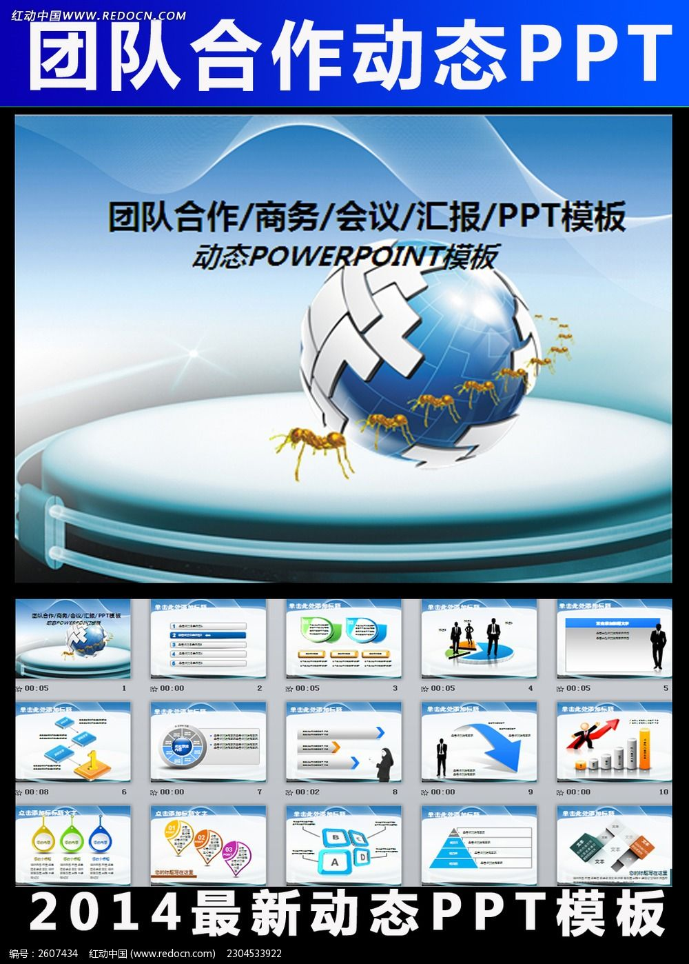 商务贸易会议报告ppt模板图片