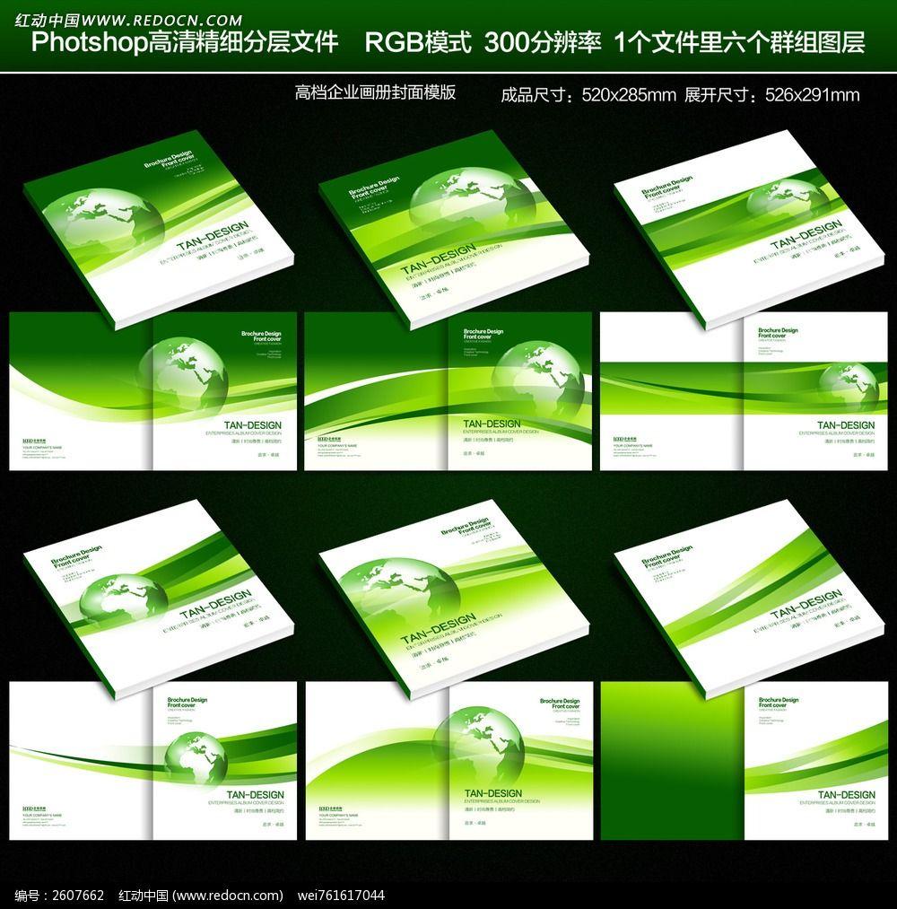 节能,低碳环保科技企业画册封面psd分层图模板下载图片