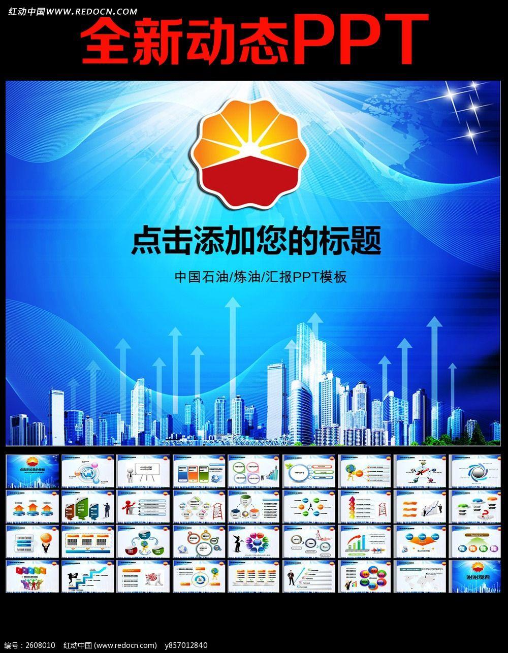 蓝色中国石油工作汇报会议动态ppt