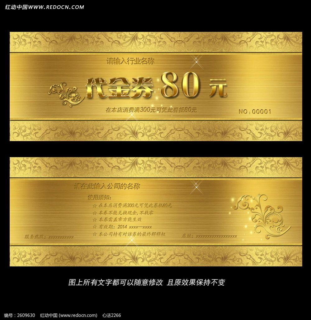 高檔金色代金券設計模板圖片
