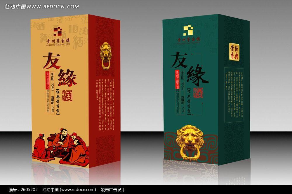 原创设计稿 包装设计/手提袋 白酒 红酒 酒包装 白酒酒盒设计  请您图片