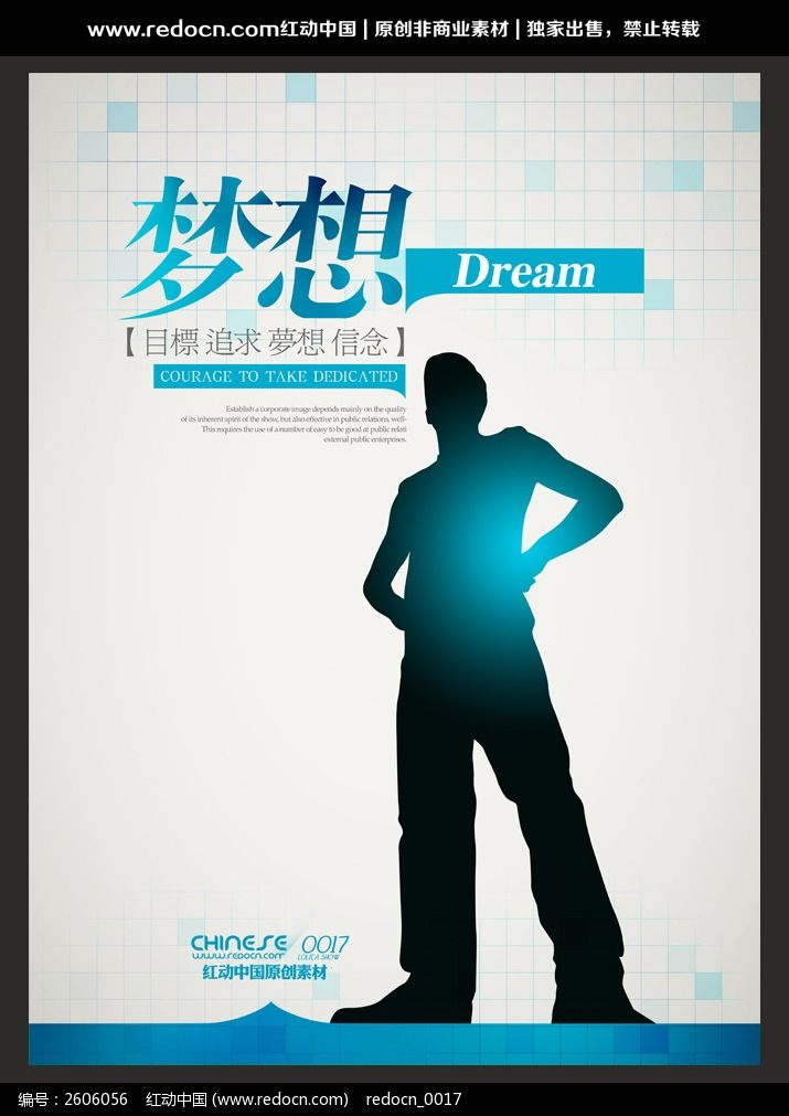 企业梦想文化宣传海报