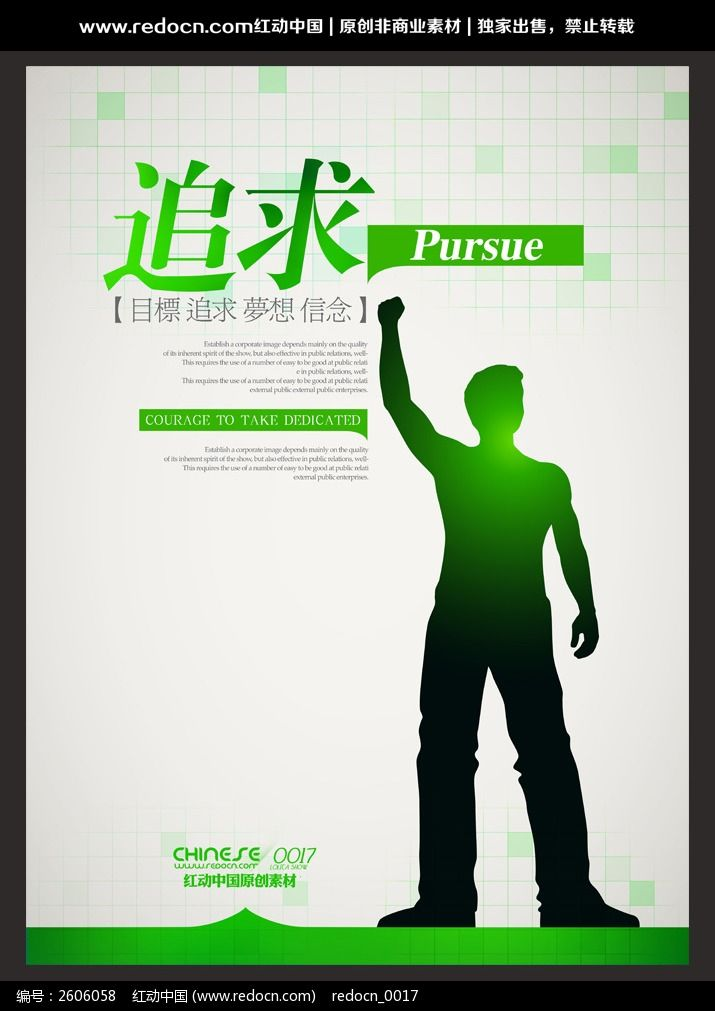 企业文化追求宣传海报设计