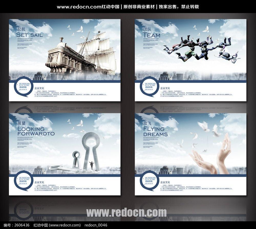企业文化建设宣传展板合集图片