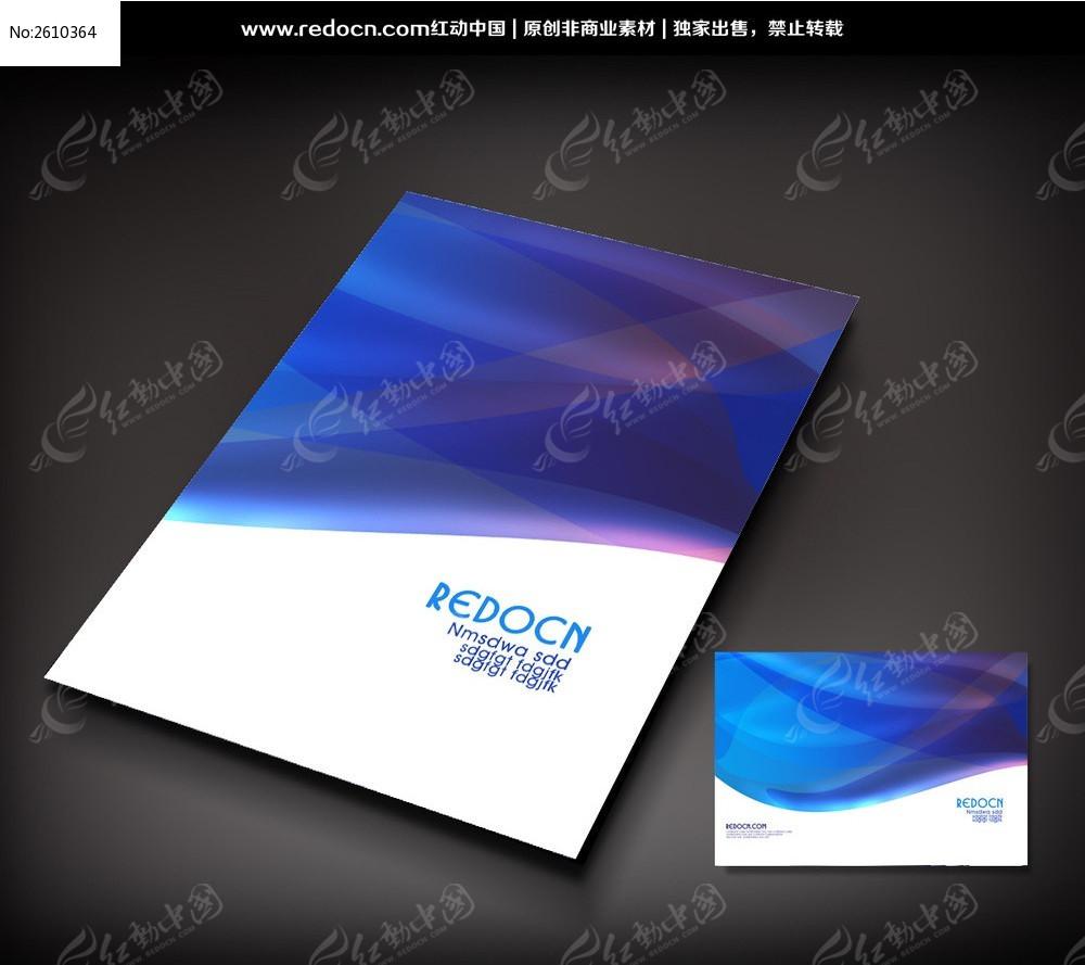 蓝色科技封面设计模板下载(编号:2610364)