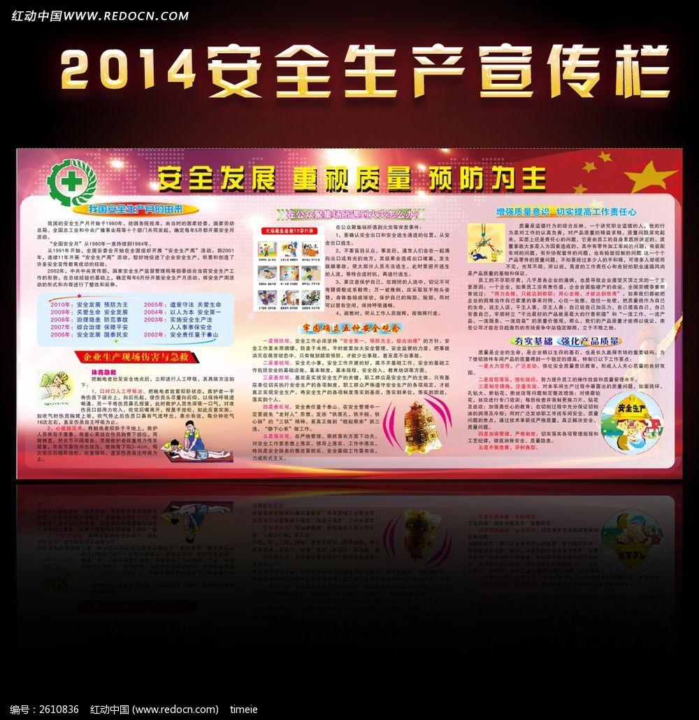 8款 2014年安全生产月宣传展板模板
