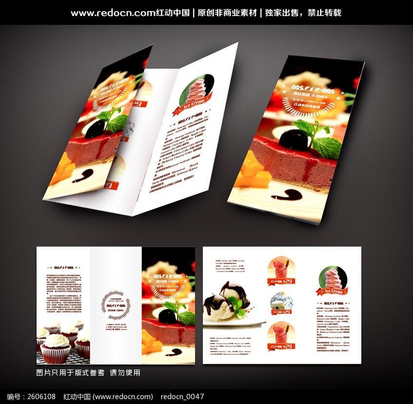甜品三折页_海报设计/宣传单/广告牌图片素材