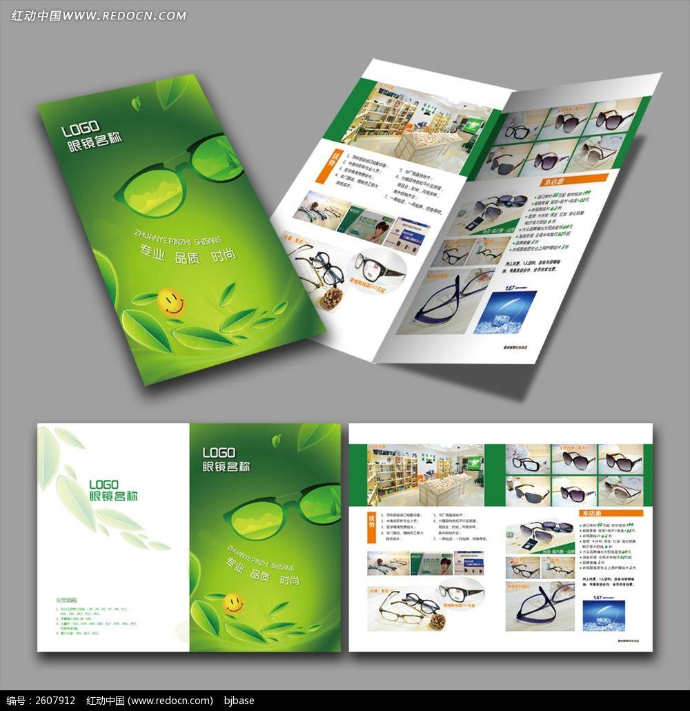 眼镜店两折页设计设计模板下载(编号:2607912)