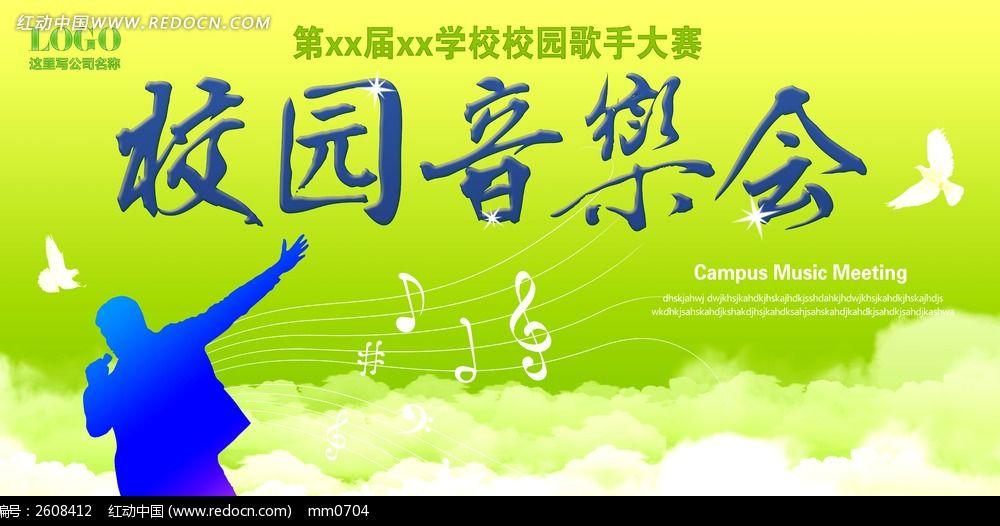 歌手大赛 校园音乐会 音乐会