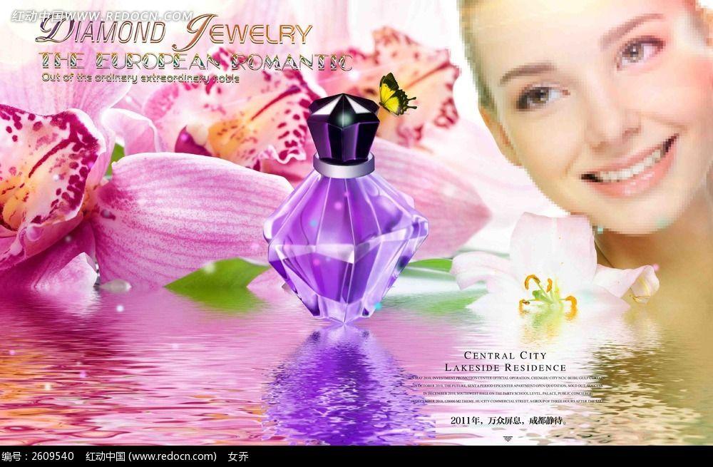 香水美女海报图片