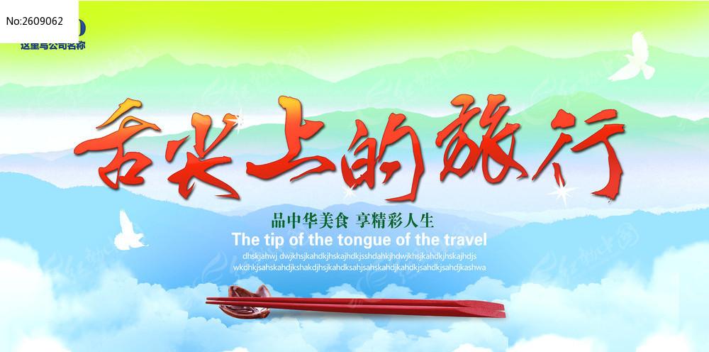 标签:舌尖上的旅行 舌尖上的中国 舌尖 青青 旅行 旅行社展板 舌尖上