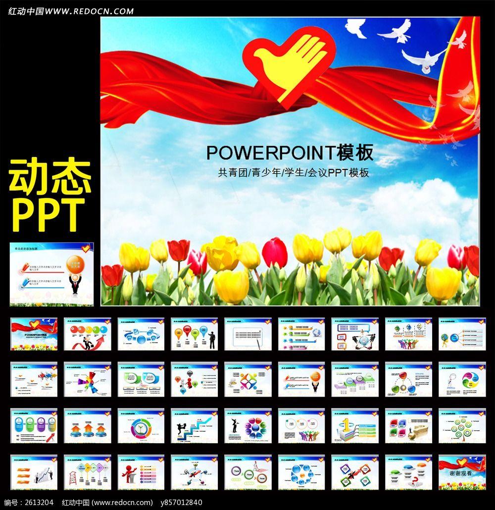 标签:青年志愿者 共青团 团委 社区 PPT PPT模板 PPT图表 动态PPT
