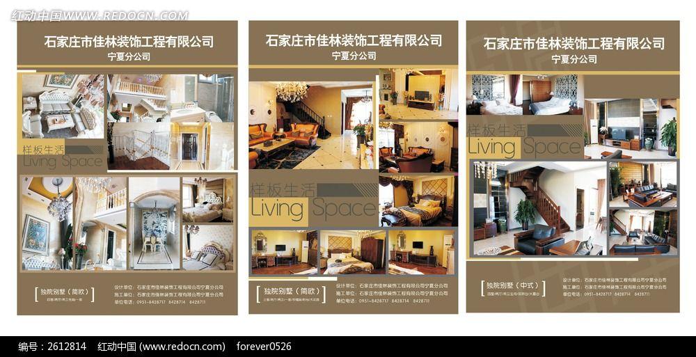 原创设计稿海报设计/宣传单/广告牌房地产小区家居装饰宣传碧桂园广告设计图图片