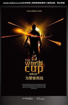 2014巴西世界杯海报