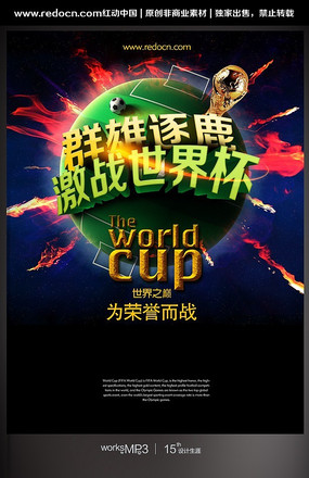 激战世界杯宣传海报设计