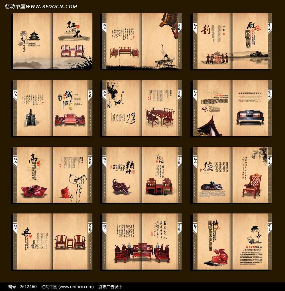 红木家具画册_画册设计/书籍/菜谱图片素材